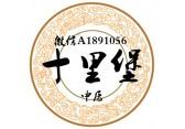 北京十里堡综合门诊部简介