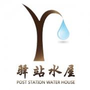 湖南驿站水屋环保科技有限公司