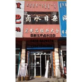 阜新蒙古族自治县城区玉芹卤水日杂商店