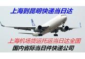 上海机场货运部托运货物到达昆明当天达快递