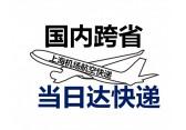 上海跨省当日达的快递公司