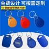 钥匙扣的制卡厂商 钥匙扣的采购 钥匙扣的价格 龙卡供