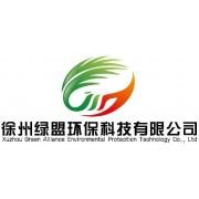 徐州绿盟环保科技有限公司
