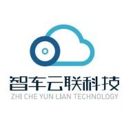 智车云联(厦门)科技有限公司