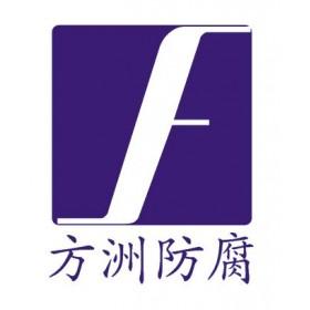 陕西方洲防腐科技云南有限分公司