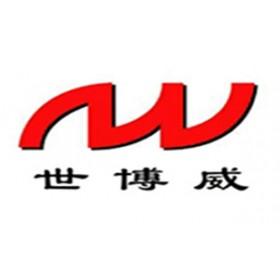 北京世博威展览有限责任公司
