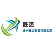 郑州胜杰家具有限公司