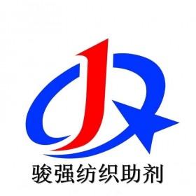 荆州开发区骏强纺织助剂厂