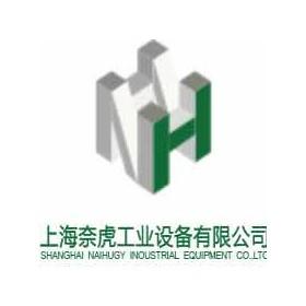 上海奈虎工业设备