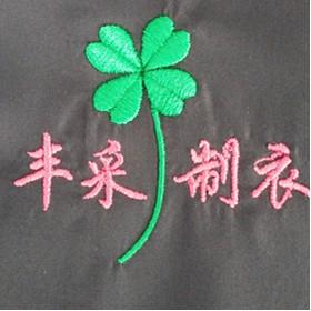 东莞市塘厦华兴服装店