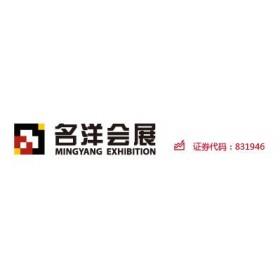 名洋国际会展(北京)股份有限公司