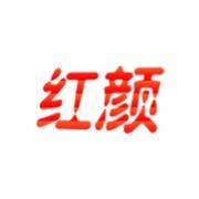 东莞市红颜化妆制品有限公司