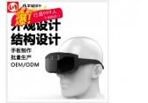 VR产品,外观,结构设计公司,3D,智能眼镜工业设计,ID