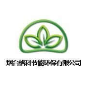 烟台格科节能环保有限公司