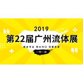 广州市禾川展览服务有限公司