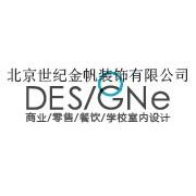 北京世纪金帆装饰有限公司
