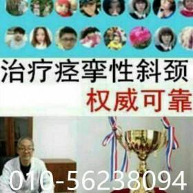 北京仁爱堂国医馆王常在主任
