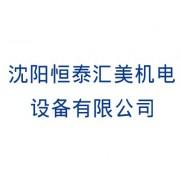沈阳恒泰汇美机电设备有限公司