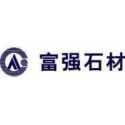 福建省富强石材有限公司