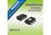 供应 4059 2A大电流锂电池充电IC