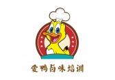 爱鸭卤味培训诚招全国熟食卤味行业学员