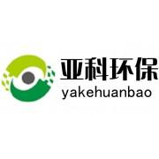 河南亚科环保机械设备有限公司