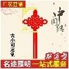 销量好的LED中国结景观灯品牌推荐订购LED中国结景观灯