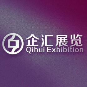 上海企汇展览公司