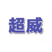 河南超威液压机械制造有限公司