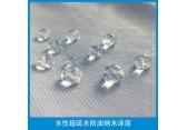 自干型特氟龙 超疏水涂层 不粘透明纳米自清洁涂料