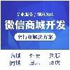 广州小程序开发市场格_具有值的小程序开发