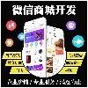 广州正规的小程序开发在哪有卖口碑好的小程序开发