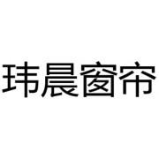 汉中玮晨窗帘有限公司