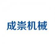 沈阳成崇机械租赁有限公司