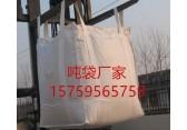 武汉桥梁预压吨袋 武汉耐高温吨袋厂家