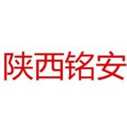陕西铭安建筑材料有限公司