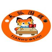沈阳市天狐围棋俱乐部