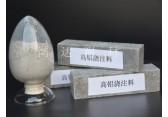 浇注料厂家分析高铝质浇注料的特点