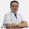 北京福寿堂中医—帕金森治愈案例