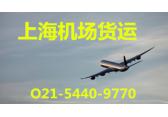 上海机场货运对不同物品的包装要求