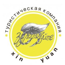 莫斯科新远旅行社
