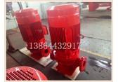 XBD8.4/20G-L立式消防泵厂家直销