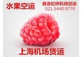 上海机场货运水果托运空运公司哪些注意的地方