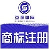 想要资深的公司商标注册服务,就找广州互信企业管理