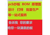 上海板創-專業pcb線路板抄板,芯片解密