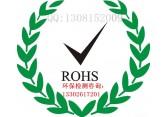 东莞提供ROHS2.0新修订指令(EU)2015/863检测