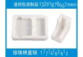 杭州珍珠棉包装批发厂家定做EPE珍珠棉管材、内托、切片、垫板