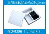 杭州珍珠棉包装材料生产厂家定做珍珠棉卷材、气泡棉、搬盘、蛋托