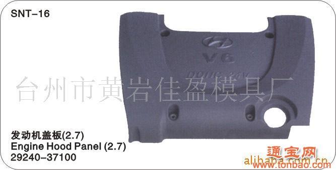 供应索纳塔发动机盖板(2.7)