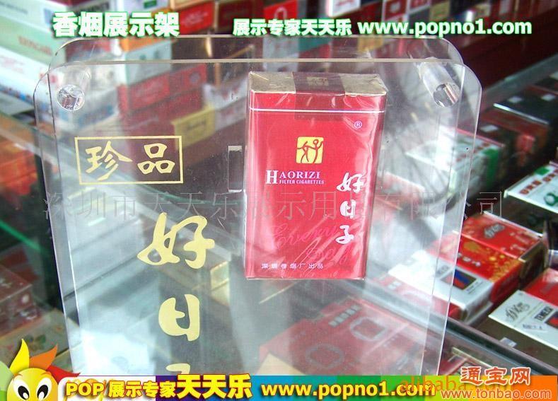 深圳市/好日子香烟展示架,有机玻璃香烟展架,压克力香烟架(图)